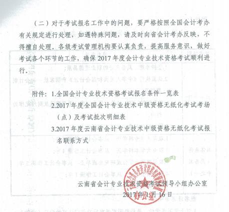 云南2017年中级会计职称考试报名时间为3月1日-31日 考证资讯 第4张