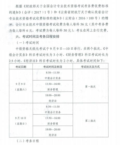云南2017年中级会计职称考试报名时间为3月1日-31日 考证资讯 第2张