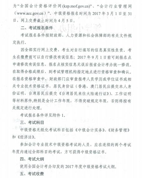 云南2017年中级会计职称考试报名时间为3月1日-31日 考证资讯 第3张