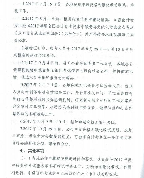 云南2017年中级会计职称考试报名时间为3月1日-31日 考证资讯 第5张