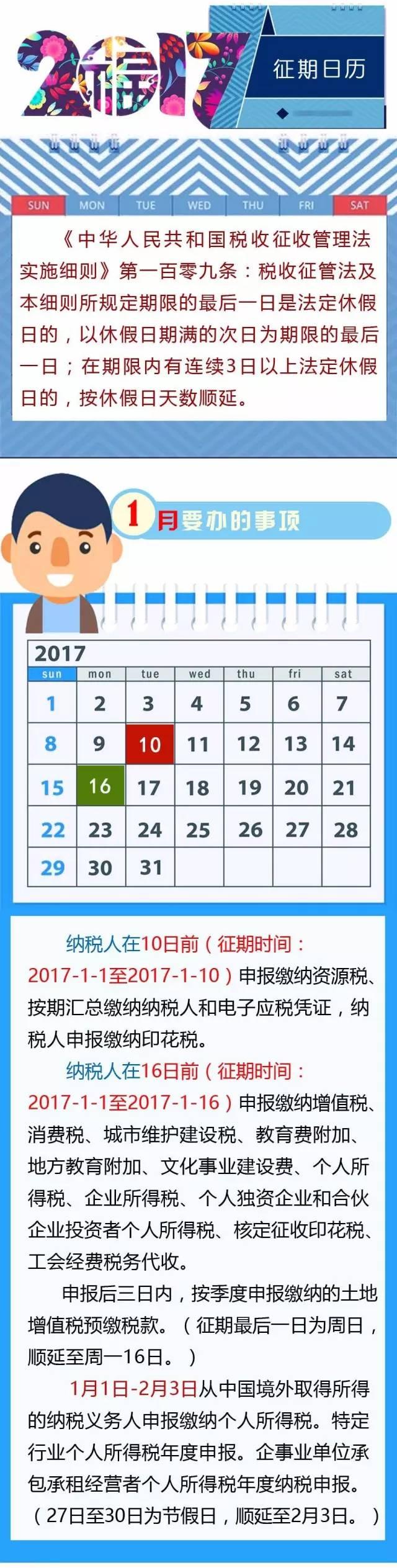 2017办税看它就够了!2017征期日历新鲜出炉~收藏! 〖税务知识〗 第2张