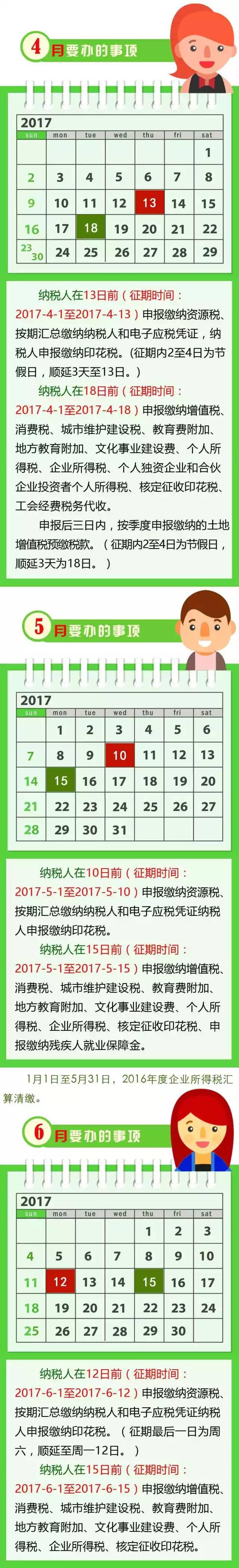 2017办税看它就够了!2017征期日历新鲜出炉~收藏! 〖税务知识〗 第4张