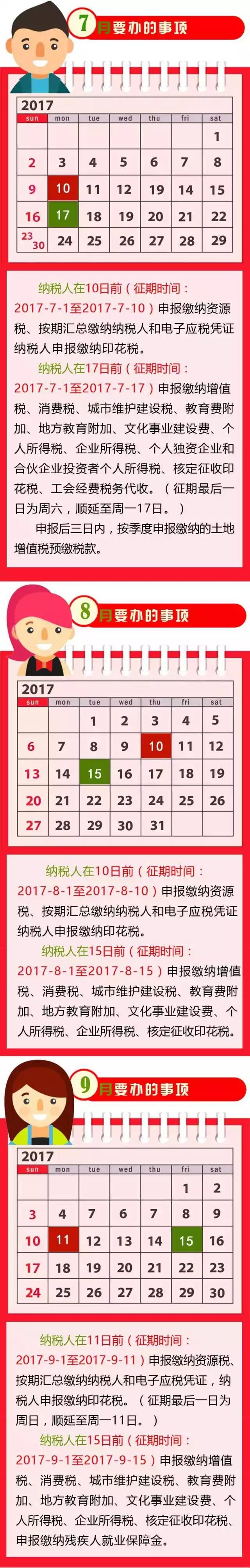 2017办税看它就够了!2017征期日历新鲜出炉~收藏! 〖税务知识〗 第5张