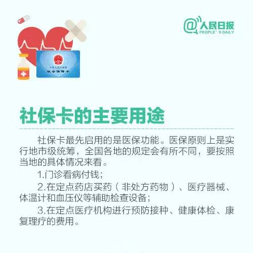 社保卡用途广,不只是买药!2017最新使用方法必收~~