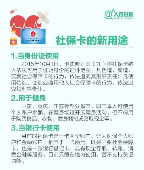 社保卡用途广,不只是买药!2017最新使用方法必收~~ 会计职场 第7张