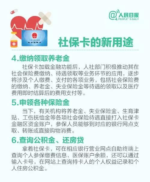 社保卡用途广,不只是买药!2017最新使用方法必收~~ 会计职场 第8张