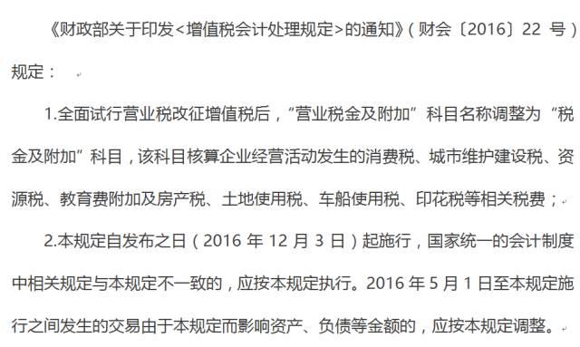"""【会计实务】""""营业税及附加""""建议这么核算及2016年报的调整"""