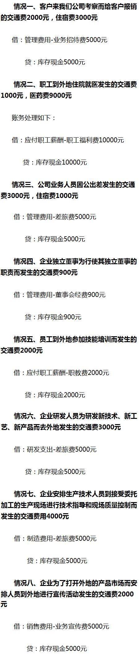 【会计实务】注意:八种情况的交通费,账务处理不一样!