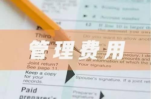 【会计知识】拿到票据不会入账?管理费用最全分类收藏起来!