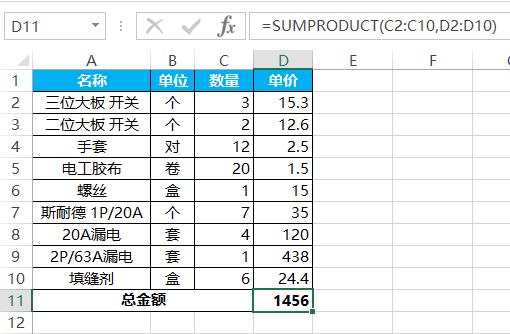 【会计实务】最可怕的是,学好这25个Excel函数能涨工资,你居然不学习! 〖会计实务〗 第11张