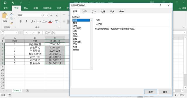 【会计实务】十分钟学会制作Excel甘特图,项目进度一目了然! 〖会计实务〗 第2张