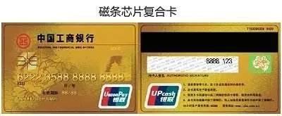 再过1个多月,这种银行卡就不能再用了,赶紧去换! 会计职场 第10张