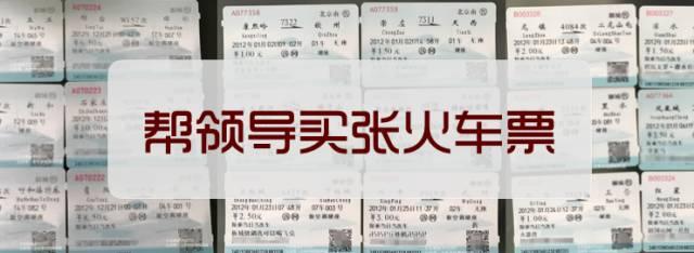 节前帮领导买张火车票,居然有那么多内幕?!