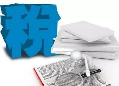 【税务知识】从今天开始这些财税法规将影会计人的工作,会计人要关注!(后附4月办税日历) 〖税务知识〗 第4张