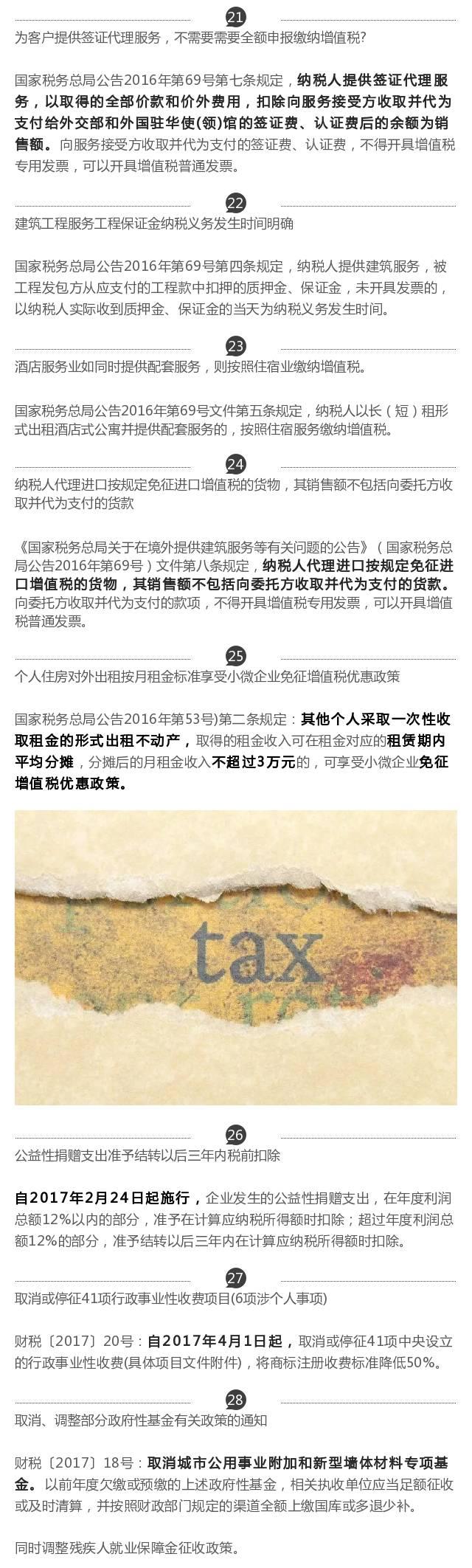 【税务知识】28个最新涉税政策,不熟悉的小伙伴们赶紧看过来! 〖税务知识〗 第3张