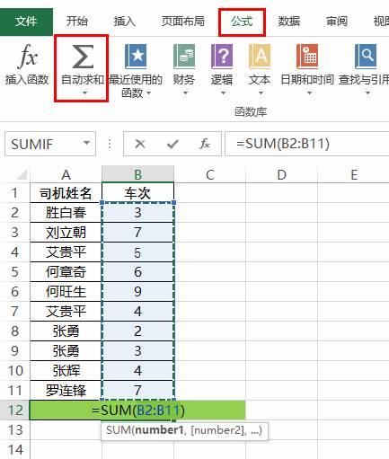 【会计实务】4个案例教你Excel最快求和的方法,提升效率100倍!