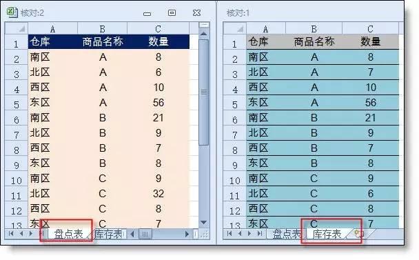 5秒完成两个Excel表格核对,太快了!