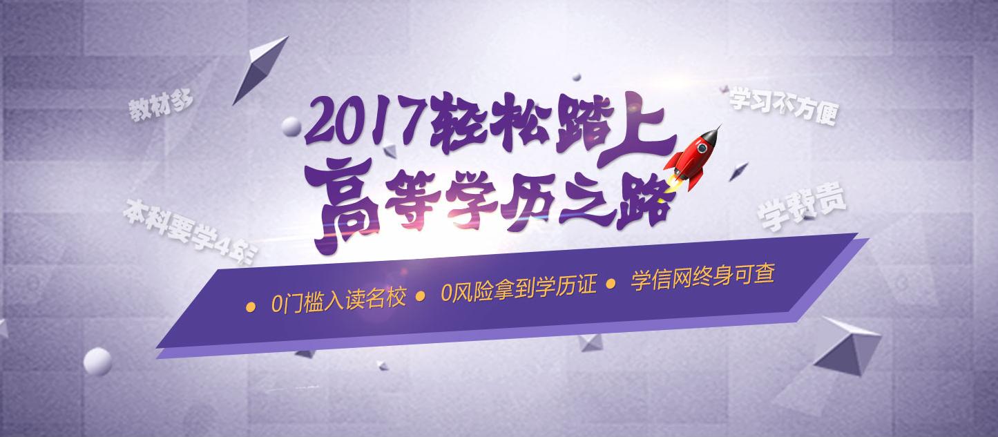 2017年成人学历教育招生简章!