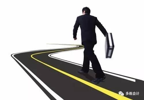 30岁左右的财务人,应该怎样规划你的职业? 会计职场 第1张