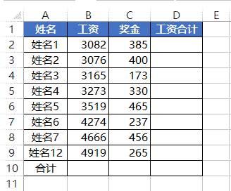 【会计实务】万万没想到!这6个会计Excel实用技巧竟然让我升职了!!! 〖会计实务〗 第18张
