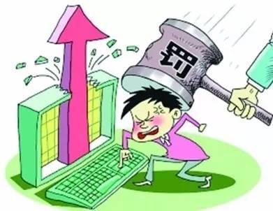 【财务分析】企业不运营了,不报税、不注销,你知道后果有多严重吗?