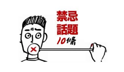 【财务分析】最忌讳的10句话!财务经理与老板沟通要注意,请对照修正!