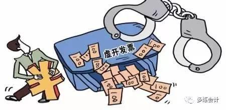 兼职会计虚开专票判8年、代账会计受老板指示虚开专票,被抓!