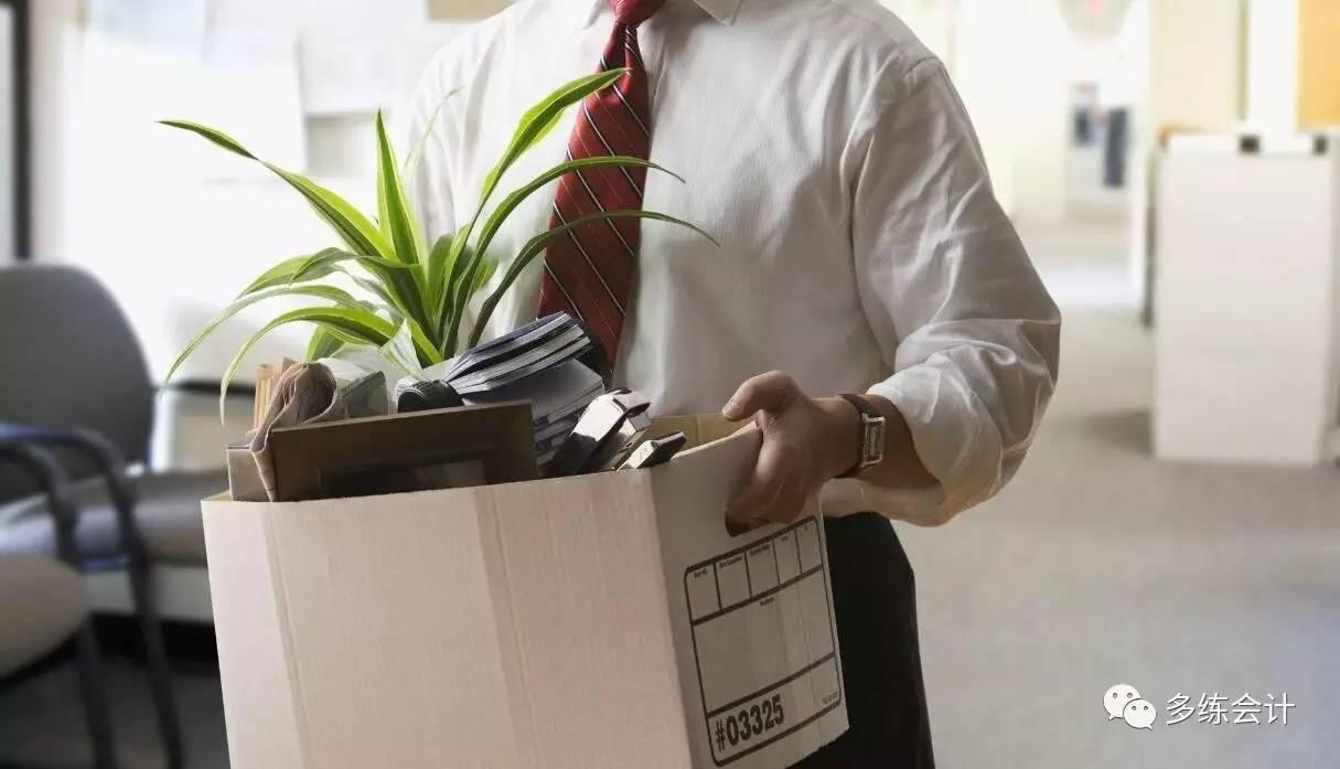 【财务分析】财务离职,给公司带来巨大的税务风险,这个局怎么破?