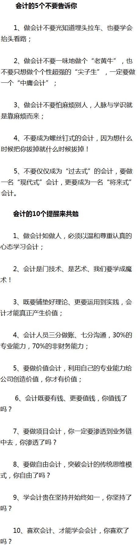 """【财务分析】非常重要!会计人员的""""5个不要""""与""""10个提醒"""""""