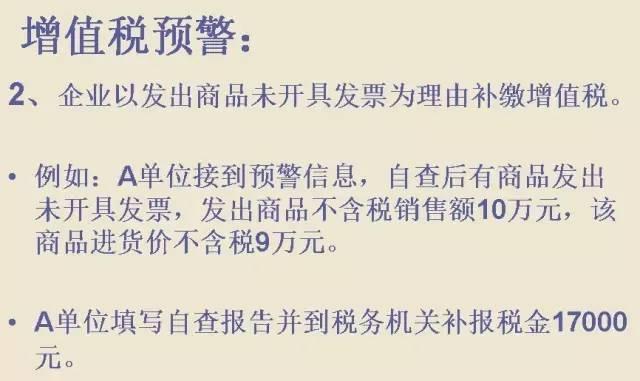 【会计实务】企业税务预警补税后,账务处理应该这样做! 〖会计实务〗 第4张