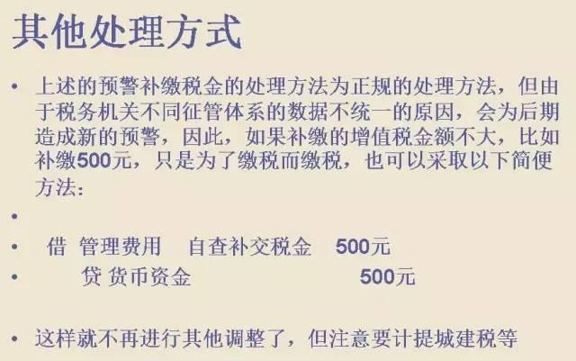 【会计实务】企业税务预警补税后,账务处理应该这样做! 〖会计实务〗 第9张