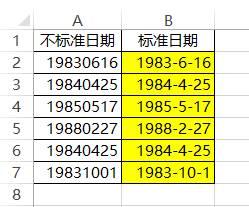【会计实务】4个常用的Excel小技能,学会了早点回家过节! 〖会计实务〗 第3张