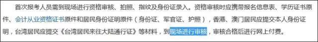 重磅通知!2018年全国初级会计职称报名时间公布了!甘肃11月1日,天津11月20日! 初级会计师 第2张