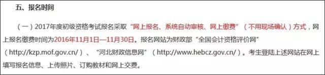 重磅通知!2018年全国初级会计职称报名时间公布了!甘肃11月1日,天津11月20日! 初级会计师 第4张