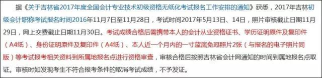 重磅通知!2018年全国初级会计职称报名时间公布了!甘肃11月1日,天津11月20日! 初级会计师 第3张