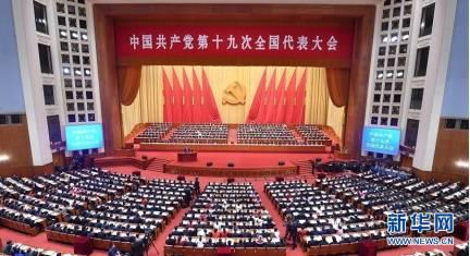新时代什么样?中国会有啥变化?十九大报告告诉你 财税学堂 第3张