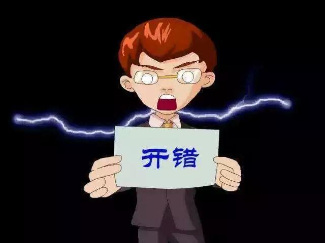 【税务知识】税局提示:发票开具十大注意事项!