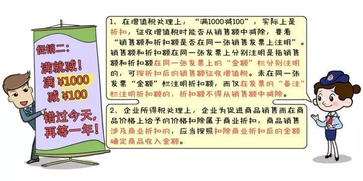 【税务知识】双十一的那些税事儿,你都会处理吗? 〖税务知识〗 第2张