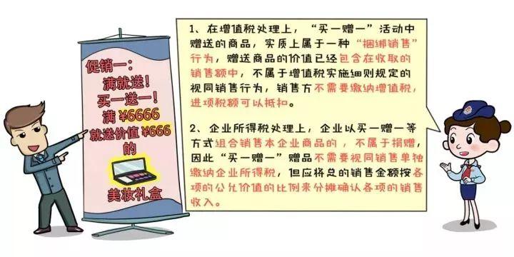 【税务知识】双十一的那些税事儿,你都会处理吗?