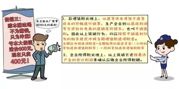 【税务知识】双十一的那些税事儿,你都会处理吗? 〖税务知识〗 第3张