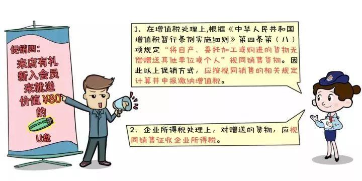 【税务知识】双十一的那些税事儿,你都会处理吗? 〖税务知识〗 第4张