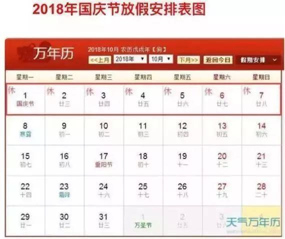 2018年放假时间表公布,除夕前一天竟然是… 会计职场 第8张