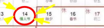 2018年放假时间表公布,除夕前一天竟然是… 会计职场 第2张