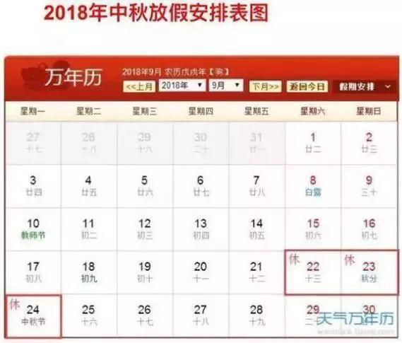 2018年放假时间表公布,除夕前一天竟然是… 会计职场 第7张