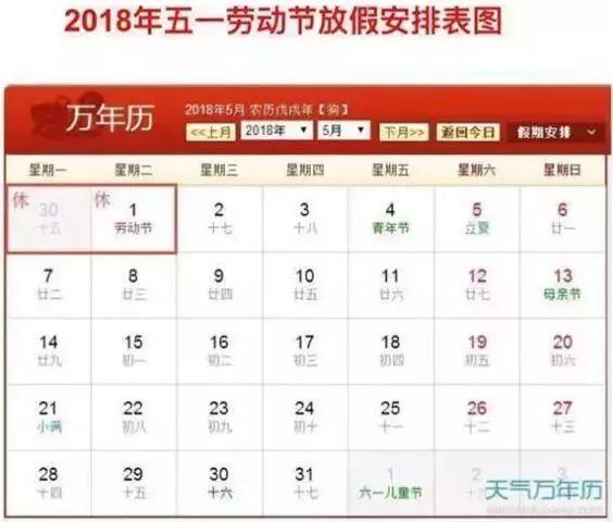 2018年放假时间表公布,除夕前一天竟然是… 会计职场 第5张