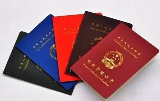 确定了!这5本会计证书正式被列为高薪资格证书!