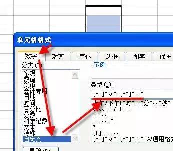 """在excel表格输入""""√""""和""""×"""",其实只要一个键! 〖会计知识〗 第2张"""