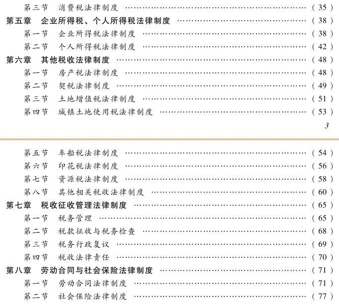 刚刚!财政部发布2018年全国初级会计考试大纲!明年初级就考这些…… 初级会计师 第2张