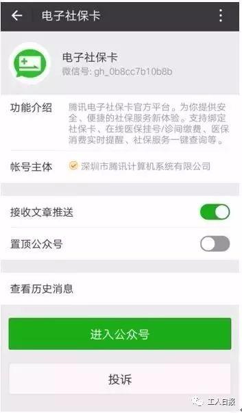 【会计知识】电子社保卡微信上线!以后查社保太简单了!