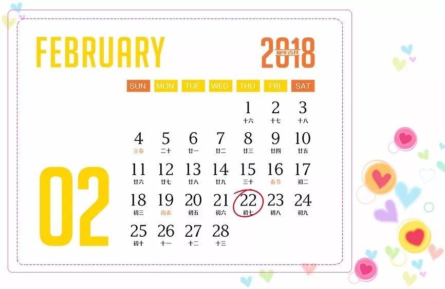 2月征期日历,月末注意事项!